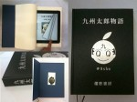 RKB「今日感テレビ」で放送。電子書籍(iPad)と紙の本が融合?!