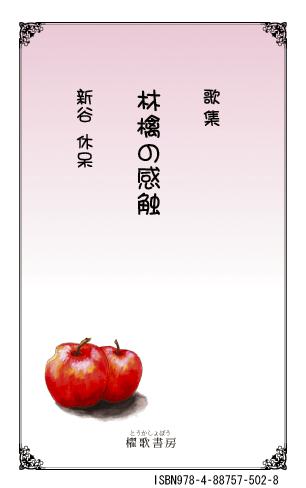 林檎の感触表紙画像