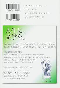 芥川賞の結末書影後